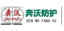 安平县奔沃金属丝网制品有限公司
