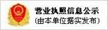 奔沃护栏网厂家企业信息公示